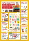 米子市文化財団フェスティバル