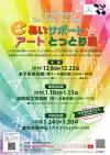 令和元年度 鳥取県障がい者芸術・文化作品展 あいサポート・アートとっとり展(本展)