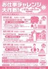 米子市文化財団連携事業「お仕事チャレンジ大作戦!」