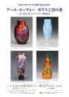特別企画展1「アール・ヌーヴォー ガラス工芸の美  – 井上幸夫・英子コレクション受贈記念 –」
