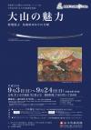 常設展1「大山の魅力  −特別展示 鳥取ゆかりの刀剣」