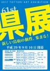第61回 鳥取県美術展覧会(県展)