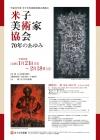 特別企画展2「米子美術家協会 −70年のあゆみ−」