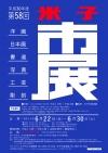 平成30年度 第58回 米子市美術展覧会(市展)