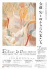 特別企画展「金畑実とゆかりの作家たち」関連イベント | 小灘一紀氏によるギャラリートーク
