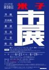2019年度 第59回 米子市美術展覧会(市展)