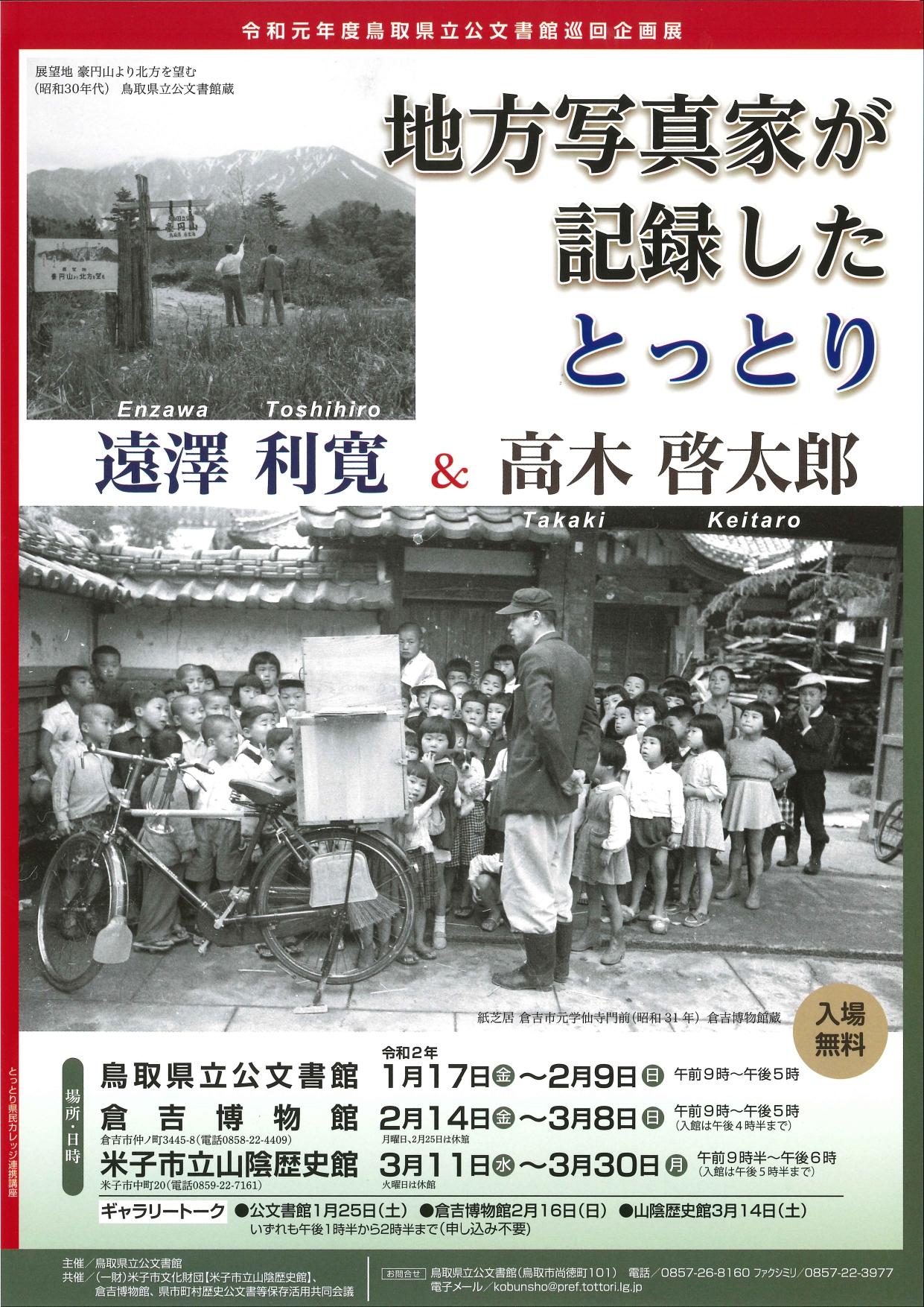 3月11日(水)〜3月30日(日)開催 鳥取県立公文書館巡回企画展「地方写真家が記録したとっとり 遠澤利寛&高木啓太郎」のご案内