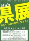 第60回 鳥取県美術展覧会(県展)米子会場
