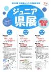 第15回鳥取県ジュニア美術展覧会(ジュニア県展)
